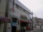 神戸市灘区・天然温泉 銭湯 篠原温泉