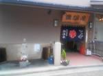 神戸市灘区・天然温泉 銭湯 水道筋灘温泉