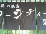 東京都大田区蒲田・天然温泉 銭湯 ゆ〜シティー蒲田