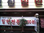 韓国旅行記・2006年7月 ソウル・大田・木浦・釜山 西面 ミルミョン