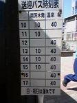 大阪府摂津市・天然温泉 スーパー銭湯 鳥飼の里 時刻表