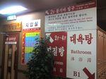 韓国・ソウル駅前 シルロアムサウナ チムジルバン入口1(チムジルバン・チムチルバン・チムヂルバン・チンチルバン 韓国式 岩盤浴 汗蒸幕 ハンジュンマク)
