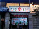 京都市上京区 西陣・銭湯 京極湯