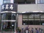 兵庫県明石市・天然温泉 銭湯 恵美寿湯 湧昇の湯