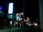 京都市右京区・天然温泉 さがの温泉 スーパー銭湯 天山の湯