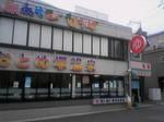 神戸市灘区・天然温泉 銭湯 六甲おとめ塚温泉