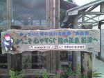 八重山旅行記・2006年8月 石垣・波照間・西表・鳩間・小浜・竹富 船浮看板